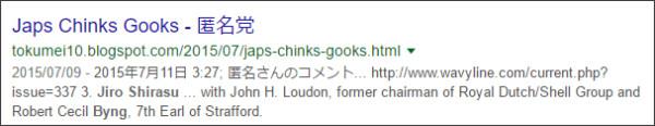 https://www.google.co.jp/#q=site:%2F%2Ftokumei10.blogspot.com+Shirasu+Jiro++Byng