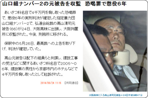 http://www.47news.jp/CN/201406/CN2014062401001505.html