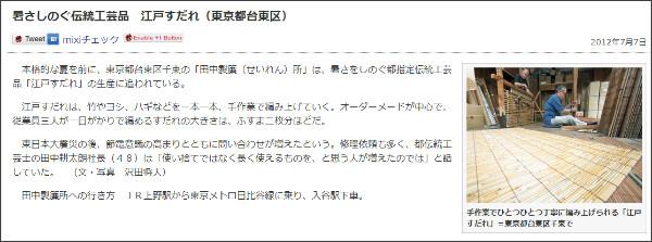 http://www.tokyo-np.co.jp/article/tochigi/20120707/CK2012070702000142.html