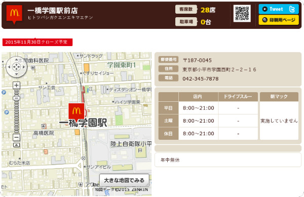 http://www.mcdonalds.co.jp/shop/map/map.php?strcode=13517