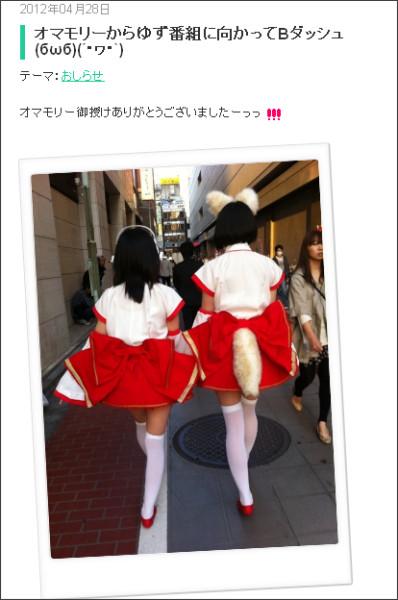 http://ameblo.jp/yumeminemu/entry-11235831476.html