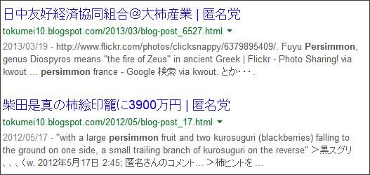 https://www.google.co.jp/search?hl=ja&safe=off&biw=1145&bih=939&q=site%3Atokumei10.blogspot.com+&btnG=%E6%A4%9C%E7%B4%A2&aq=f&aqi=&aql=&oq=#hl=ja&q=site:tokumei10.blogspot.com+Persimmon&safe=off&spell=1