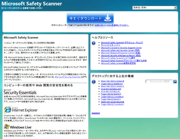 http://www.microsoft.com/security/scanner/ja-jp/