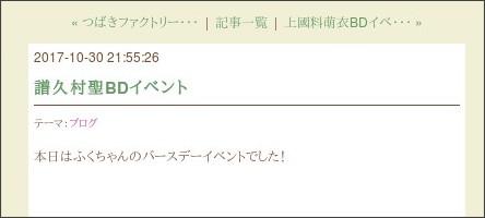 https://ameblo.jp/keita-suzuki-official/entry-12324229939.html