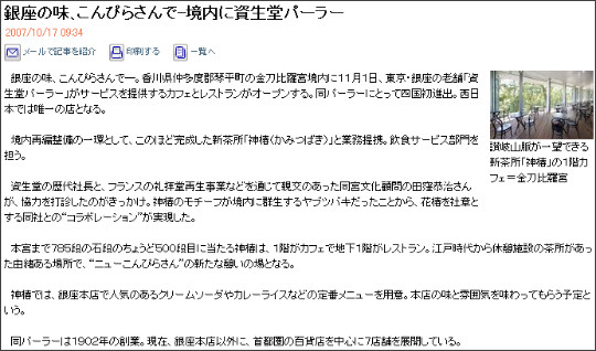 http://www.shikoku-np.co.jp/kagawa_news/locality/20071017000108