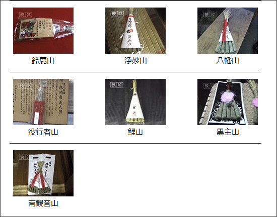http://www.kbs-kyoto.co.jp/gion/know/know4.html