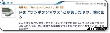 http://plusd.itmedia.co.jp/pcuser/articles/0805/13/news057.html