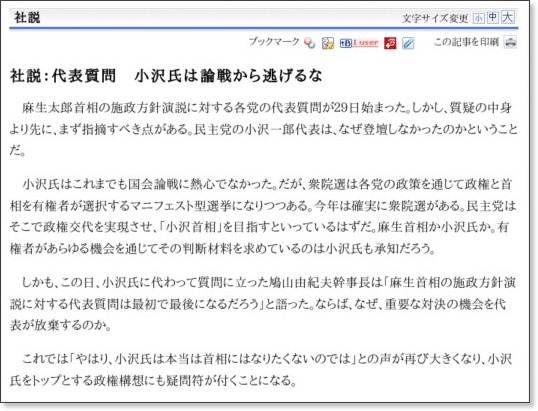 http://mainichi.jp/select/opinion/editorial/news/20090130k0000m070128000c.html