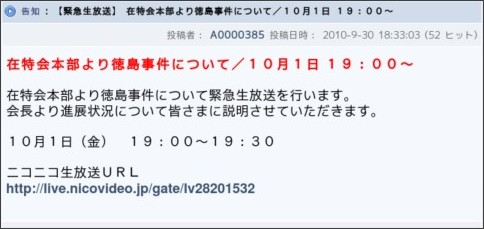 http://www.zaitokukai.info/modules/news/article.php?storyid=414
