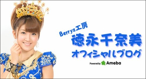 http://ameblo.jp/tokunaga-chinami-blog/