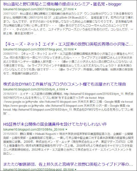 https://www.google.co.jp/search?ei=fj9VWpzcMcuMjwP-i5KgBg&q=site%3A%2F%2Ftokumei10.blogspot.com+%E9%87%8E%E5%8F%A3%E8%8B%B1%E6%98%AD&oq=site%3A%2F%2Ftokumei10.blogspot.com+%E9%87%8E%E5%8F%A3%E8%8B%B1%E6%98%AD&gs_l=psy-ab.3...1681.3117.0.4126.2.2.0.0.0.0.158.311.0j2.2.0....0...1.2.64.psy-ab..0.0.0....0.kcJkmOS4kII
