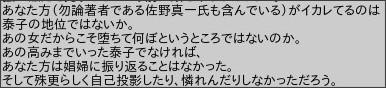 http://www5b.biglobe.ne.jp/tetsu21/62-02yasuko.html