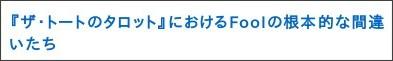 http://ameblo.jp/tarot666/entry-11447941281.html
