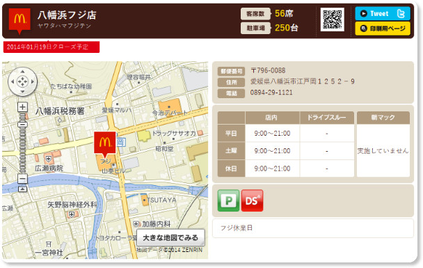http://www.mcdonalds.co.jp/shop/map/map.php?strcode=38508