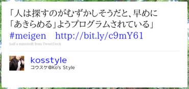 http://twitter.com/kosstyle/status/8592943599