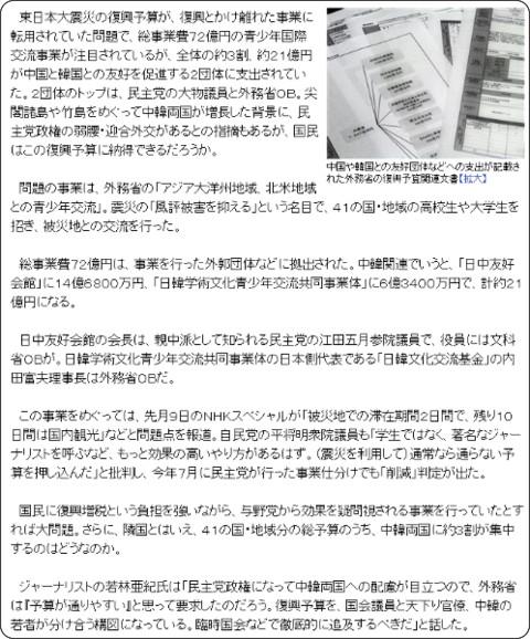 http://www.zakzak.co.jp/society/politics/news/20121018/plt1210181552007-n1.htm