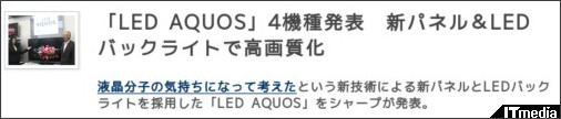 http://www.itmedia.co.jp/news/articles/0909/29/news056.html