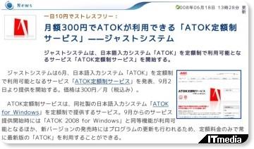 http://plusd.itmedia.co.jp/pcuser/articles/0806/18/news049.html