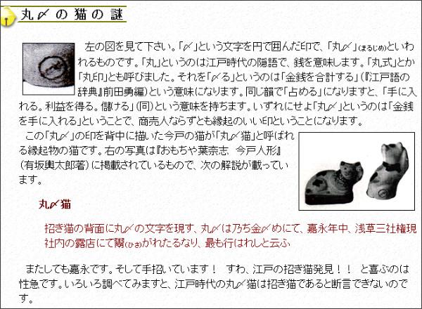 http://homepage1.nifty.com/manekinekoclub/kenkyu/keizu/keizu_neo.html