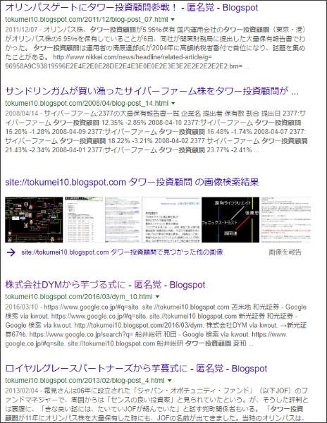 https://www.google.co.jp/search?ei=_5OdWpPHCNC4jwOKvpuoDQ&q=site%3A%2F%2Ftokumei10.blogspot.com+%E3%82%BF%E3%83%AF%E3%83%BC%E6%8A%95%E8%B3%87%E9%A1%A7%E5%95%8F&oq=site%3A%2F%2Ftokumei10.blogspot.com+%E3%82%BF%E3%83%AF%E3%83%BC%E6%8A%95%E8%B3%87%E9%A1%A7%E5%95%8F&gs_l=psy-ab.3...1399.7063.0.7575.20.20.0.0.0.0.253.2976.0j13j4.17.0....0...1..64.psy-ab..5.3.534...0i4k1j33i160k1.0.LGVSTdFA4kk