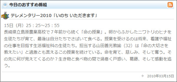 http://www.ncctv.co.jp/recommend/2010/03/2010_1.php