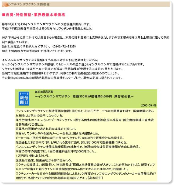 http://hashimoto-eyeclinic.jp/original5.html