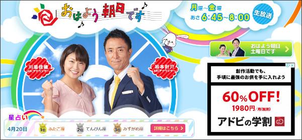https://www.asahi.co.jp/ohaasa/