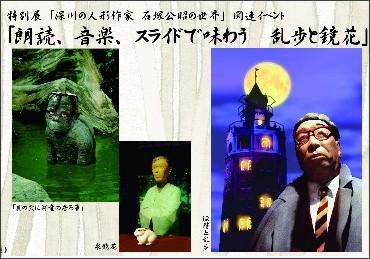 http://www.kcf.or.jp/fukagawa/event_detail_030100600317.html