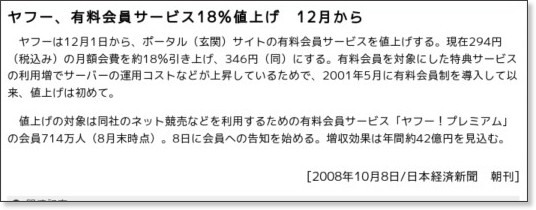 http://it.nikkei.co.jp/internet/news/index.aspx?n=AS1D07067%2007102008