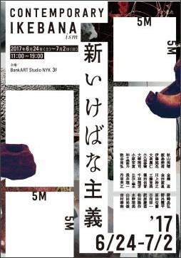 http://bankart1929.com/cms/wp-content/uploads/2017/05/shinikebana17_1-1.jpg