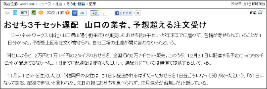 http://www.asahi.com/national/update/0101/TKY201201010107.html