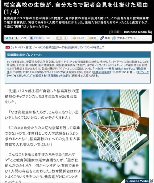 http://bizmakoto.jp/makoto/articles/1301/29/news035.html