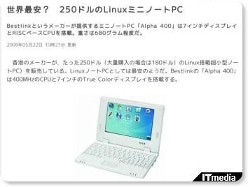 http://www.itmedia.co.jp/anchordesk/articles/0805/22/news043.html