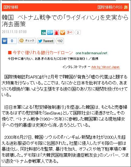 http://www.news-postseven.com/archives/20131113_226234.html