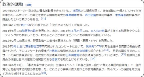 https://ja.wikipedia.org/wiki/%E5%88%B6%E6%9C%8D%E5%90%91%E4%B8%8A%E5%A7%94%E5%93%A1%E4%BC%9A#.E6.94.BF.E6.B2.BB.E7.9A.84.E6.B4.BB.E5.8B.95