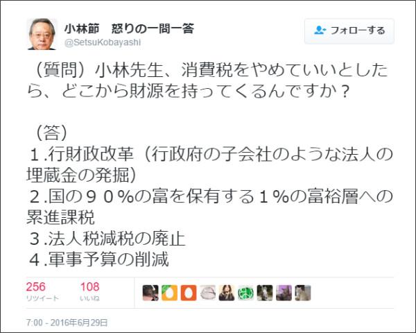 https://twitter.com/SetsuKobayashi/status/748154164971081729