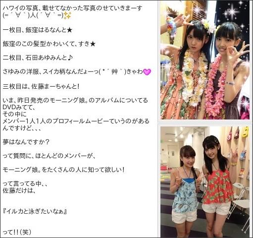 http://gree.jp/michishige_sayumi/blog/entry/649621538