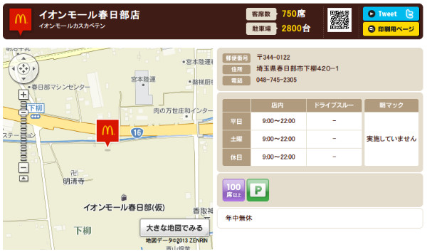 http://www.mcdonalds.co.jp/shop/map/map.php?strcode=11735