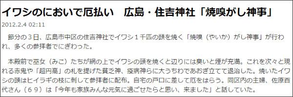 http://sankei.jp.msn.com/region/news/120204/hrs12020402120004-n1.htm