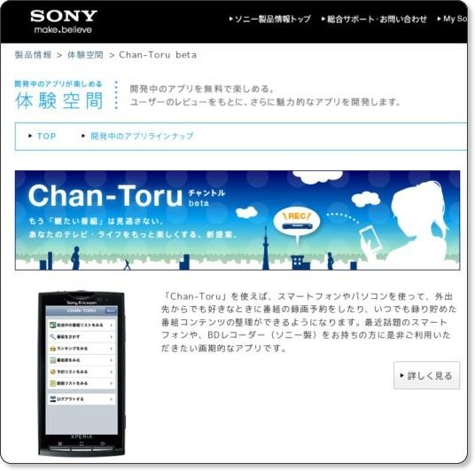 http://www.sony.jp/taiken/chantoru/index.html
