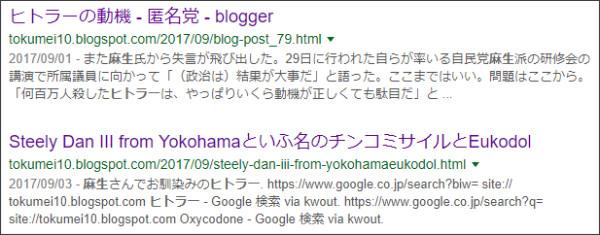 https://www.google.co.jp/search?q=site://tokumei10.blogspot.com+%E3%83%92%E3%83%83%E3%83%88%E3%83%A9%E3%83%BC%E3%80%80%E9%BA%BB%E7%94%9F&source=lnt&tbs=qdr:m&sa=X&ved=0ahUKEwjfoqefwp_WAhVBHGMKHcXXB2QQpwUIHg&biw=1350&bih=930