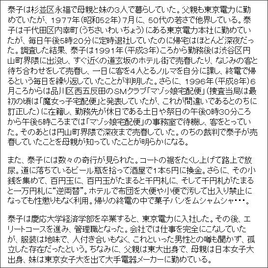 http://www.alpha-net.ne.jp/users2/knight9/touden.htm