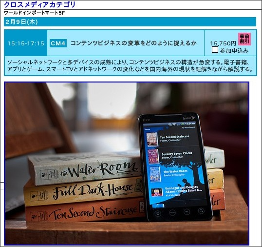 http://www.jagat.or.jp/PAGE/2012/session/session_detail.asp?sh=3&se=18