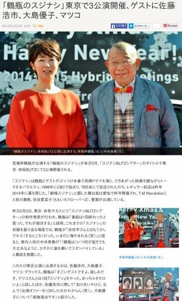 http://natalie.mu/owarai/news/137629