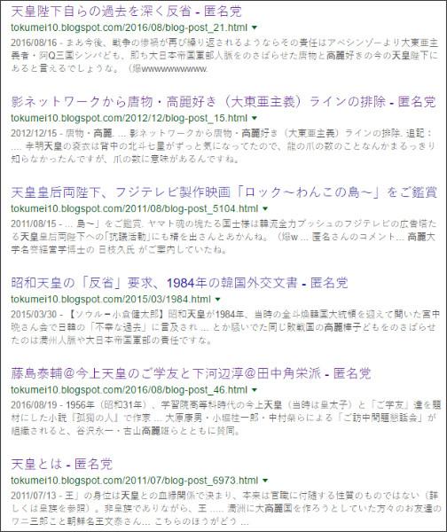https://www.google.co.jp/#q=site:%2F%2Ftokumei10.blogspot.com++%E9%AB%98%E9%BA%97%E3%80%80%E5%A4%A9%E7%9A%87
