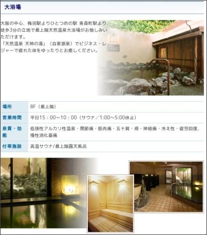 http://www.hotespa.net/hotels/umedahigashi/spa/