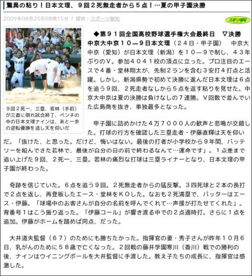 http://news.livedoor.com/article/detail/4313471/