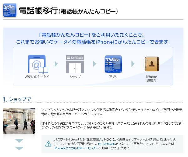 http://mb.softbank.jp/mb/iphone/service/app/pdc/