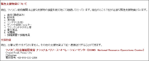 http://tokyo.philembassy.net/ja/events/help-for-super-typhoon-yolanda-victims/