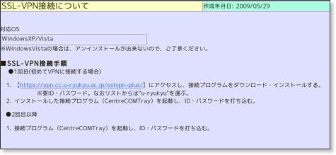 http://www.cc.u-ryukyu.ac.jp/info/service/outside/sslvpn/index.html